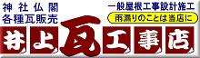 井上瓦工事店